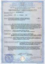 Сертификат соответствия (Украина) 2