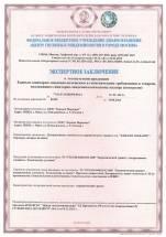 Санитарно-эпидемиологическим и гигиеническим требованиям (декоративные элементы из керамического гранита) ч.1