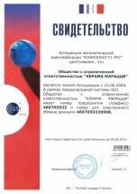 """Свидетельство от Ассоциации автоматической идентификации """"ЮНИСКАН/ГС1 РУС"""" ч.1"""