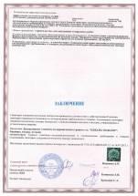 Санитарно-эпидемиологическим и гигиеническим требованиям (декоративные элементы из керамического гранита) ч.2