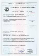 Сертификат соответствия (Плитки керамические глазурованные для полов)