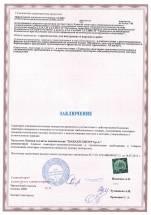 Санитарно-эпидемиологическим и гигиеническим требованиям (плитки и плиты керамические) ч.2