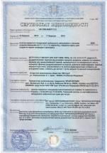 Сертификат соответствия (Украина) 1