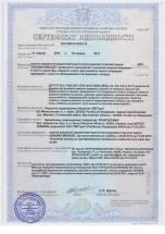 Сертификат соответствия (Украина) 3