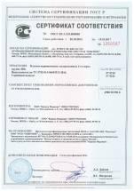Сертификат соответствия (Плитки керамические глазурованные 1-го сорта группа BIb)