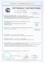 Сертификат соответствия (Плитки керамические глазурованные 1-го сорта)