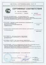 Сертификат соответствия (Бордюры и декоры керамические глазурованные для внутренней облицовки стен)