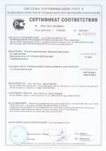 Сертификат соответствия (Плитки керамические, керамический гранит KERAMA MARAZZI)